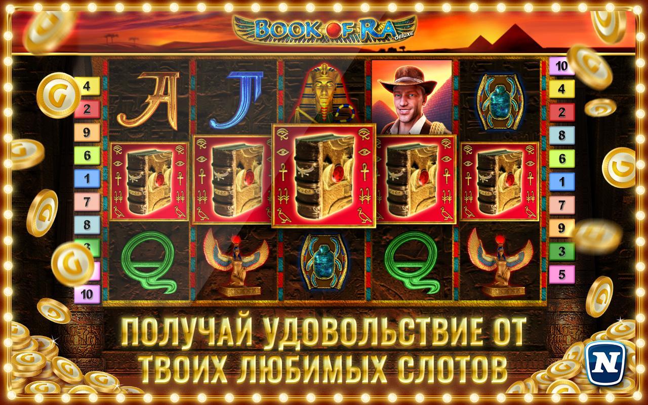 Игровые-автоматы-Casino-Gaminator-Ра
