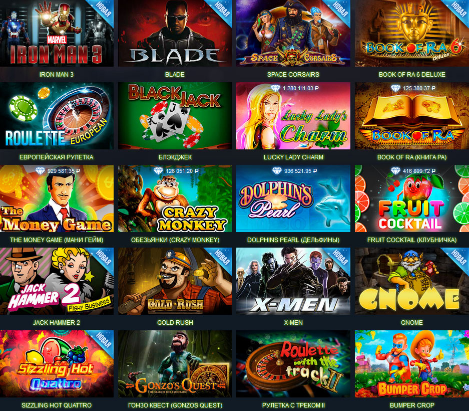 игры-онлайн-казино