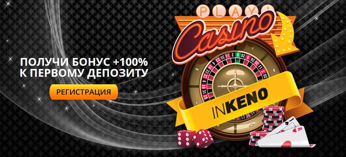 onlain_kazino_Inkeno