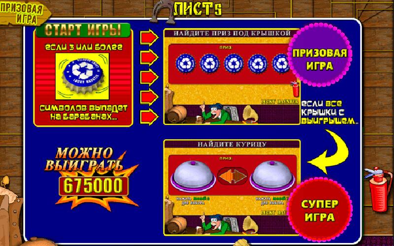 lucky-haunter-bonus-game